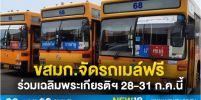 ขสมก.จัดรถเมล์ฟรีร่วมเฉลิมพระเกียรติฯ 28-31 ก.ค.นี้
