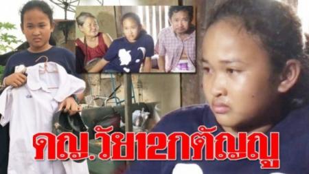 คนไทยไม่ทิ้งกัน !! ดญ.วัย 12 ยอดกตัญญู ทำงานรับจ้างหาเงินเลี้ยงย่าตาบอด-พ่ออัมพาต