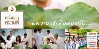 ธุดงคสถานปราจีนบุรี เปิดรับสมัครน้องๆ นักเรียนชาย ที่มีอายุระหว่าง 7-14 ปี