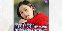 """""""คิมโกอึน"""" บริจาคเงินกว่า 100 ล้านวอน  ให้ผู้มีรายได้น้อยเกิดการเเพร่ระบาดของ COVID-19"""