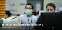 สธ. พบผู้ป่วยติดเชื้อไวรัสโคโรนาในไทยรายที่ 2