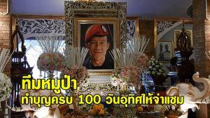 ทีมหมูป่า  ร่วมทำบุญครบรอบ 100 วัน จ่าแซม