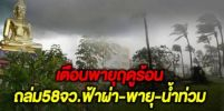 อุตุฯเตือนพายุฤดูร้อน ถล่ม58จว.ฝน-ฟ้าผ่า-พายุลูกเห็บ-น้ำท่วม
