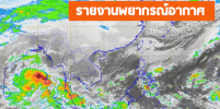 รายงานพยากรณ์อากาศ ประจำวันที่ 15 กันยายน 2562