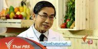 หมอสันต์ แนะนำ 3 วิธีปรับวิถีชีวิต เพื่อสุขภาพและชีวิตที่ดีกว่า...
