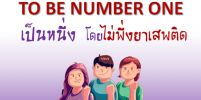 TO BE NUMBER ONE ป้องกันยาเสพติด  โครงการดีๆสำหรับเยาวชน