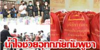 ธรรมกายมอบถุงยังชีพ 815 ชุด ช่วยผู้ประสบภัยน้ำท่วมกัมพูชา