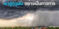 กรมอุตุฯ ประกาศแจ้ง ประเทศไทยเข้าสู่ฤดูฝนอย่างเป็นทางการ