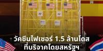 ถึงไทยแล้วเช้านี้!! วัคซีนไฟเซอร์ 1.5 ล้านโดสที่บริจาคโดยสหรัฐฯ