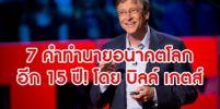 7 คำทำนายอนาคตโลกที่คุณต้องอึ้ง!!! ณ ปี 2030 (พ.ศ.2573) อีก 15 ปีข้างหน้า โดย บิลล์ เกตส์