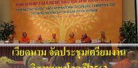 เวียดนาม จัดประชุมเตรียมงานวิสาขบูชาโลก ปี 2562