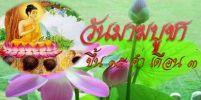 ประวัติวันมาฆบูชา วันสำคัญของพุทธศาสนา วันจาตุรงคสันนิบาต วันกตัญญูแห่งชาติ