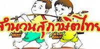 54สุภาษิต สำนวนไทย ใกล้ตัว ที่พบบ่อยและควรรู้ความหมาย