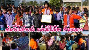 ชื่นชมเด็กนักเรียน ตชด.ชายแดนไทย-กัมพูชา ร่วมเดินวิ่งไปด้วยกัน แบ่งปันให้น้อง ท้าลมหนาว