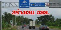 แนะรัฐทุ่ม 1.47 พันล้านบาททำเลน จยย.ลดอุบัติเหตุบนถนน