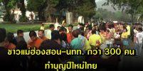 ชาวแม่ฮ่องสอน ทำบุญวันปีใหม่ไทย