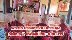 พระดร.ธรรมจาริกบนที่ราบสูง จัดบวชเณร 2 แผ่นดินไทย-เมียนมาร์