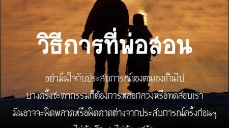 วิธีการที่พ่อสอน
