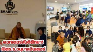 ดอกเตอร์สันติศึกษา ผุดโรงเรียนอนุบาลอินเตอร์ สติสร้างสมาร์ทแห่งแรกของไทย