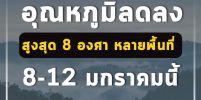 อุณหภูมิลดลงสูงสุด 8 องศา ในหลายพื้นที่ 8-12 มกราคมนี้ โปรดรักษาสุขภาพ