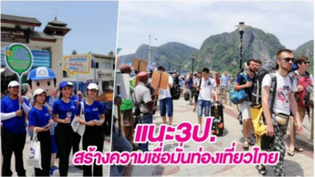 แนะ 3ป.สร้างความเชื่อมั่นท่องเที่ยวไทย