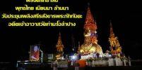 พลังศรัทธาชาวพุทธไทย-เมียนมาร์ ! วันประชุมเพลิงสรีรสังขารพระภัททันตะ