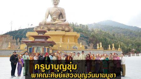 ครูบาบุญชุ่ม พาคณะศิษย์แสวงบุญที่ภูฏาน