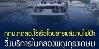 เปิดแล้ว เรือโดยสารพลังงานไฟฟ้าคลองผดุงกุรงเกษม ลดปัญหาการจราจร