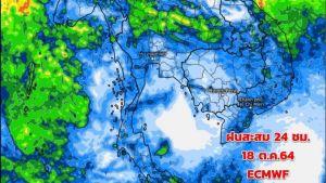 พยากรณ์อากาศวันนี้ ภาคเหนือและภาคอีสานตอนบนยังมีฝนบางแห่ง แนวโน้มมีฝนน้อยลง