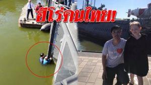 ฮีโร่คนไทย! หนุ่มเที่ยวเยอรมัน พบเด็กตกน้ำโดดเข้าช่วย เสียงปรบมือชื่นชมดังสนั่น