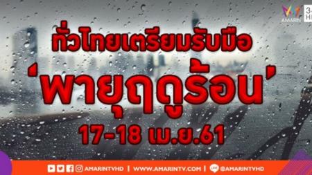ทั่วไทยเตรียมรับมือ! อุตุฯ ประกาศ 'พายุฤดูร้อน' อย่าอยู่ในที่โล่งแจ้งเสี่ยงอันตราย