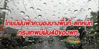 ไทยมีฝนฟ้าคะนองบางพื้นที่-ตกหนัก กรุงเทพมีฝน40ของพท.