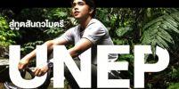 อเล็กซ์ เรนเดลล์ 5 ปีเพื่อสิ่งแวดล้อม สู่ทูตสันถวไมตรี UNEP คนแรกของไทย