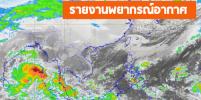 รายงานพยากรณ์อากาศ ประจำวันที่ 21 สิงหาคม 2563