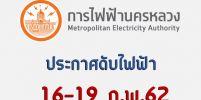 การไฟฟ้าฯ ประกาศดับไฟ 16-19 ก.พ.62