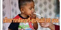 สะท้อนอะไรในสังคมปัจจุบัน เมื่อเด็ก 2 ขวบติดบุหรี่วันละ 40 มวน
