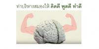 ท่าบริหารสมองให้ คิดดี พูดดี ทำดี !!!