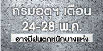 กรมอุตุฯ เตือน 24-28 พ.ค. อาจมีฝนตกหนักบางแห่ง