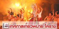เทศกาลเที่ยวพิมาย โคราช ประจำปี 2560