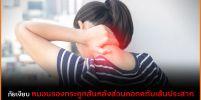 ภัยเงียบ หมอนรองกระดูกสันหลังส่วนคอกดทับเส้นประสาท