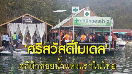 'ศรีสวัสดิ์โมเดล'  คลินิกลอยน้ำแห่งแรกในไทย