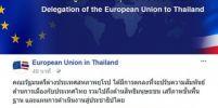 'อียู' ยื่นเงื่อนไขฟื้นความสัมพันธ์ไทย คืนอำนาจประชาชน, ปลดล็อกพรรคการเมือง, จัดเลือกตั้ง