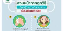 กรมอนามัย ย้ำ คนไทยใช้ชีวิตไม่ประมาท