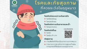 กรมควบคุมโรค ออกประกาศเตือน 5 โรค 2 ภัยสุขภาพในช่วงฤดูหนาว