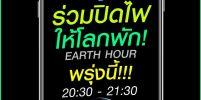 เสาร์นี้ 27 มีนาคม 2564 ปิดไฟให้โลกพัก ตระหนักรักษ์สิ่งแวดล้อม