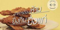 6 อาหารต้องห้าม ยิ่งกินยิ่งแก่ : Smart 60 สูงวัยอย่างสง่า... [by Mahidol]
