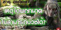 ทำไม ? นาคบวชไม่ได้ !!:ตำนาน