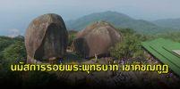 เริ่มแล้ว !! นมัสการรอยพระพุทธบาทพลวง เขาคิชฌกูฏ
