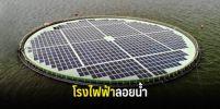 ฟิลิปปินส์ เปิดโครงการโรงไฟฟ้าลอยน้ำ พลังงานแสงอาทิตย์