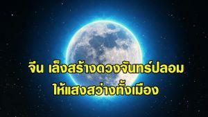 จีน เล็งสร้างดวงจันทร์ปลอม ให้แสงสว่างแทนไฟฟ้าทั้งเมือง